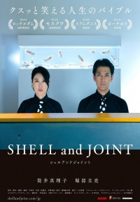 Shell and Joint (ampliar imagen)