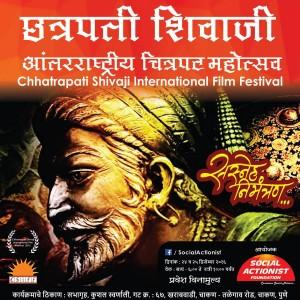 Chhatrapati Shivaji International Film Festival